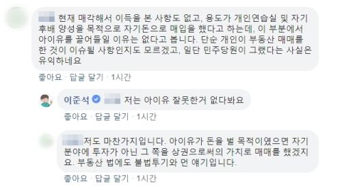 """""""아이유 투기 의혹 관심 없다""""는 이"""