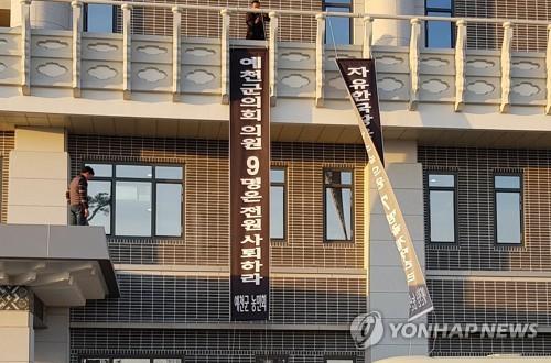 """""""군의원 9명 모두 사퇴하라"""" 가라앉"""
