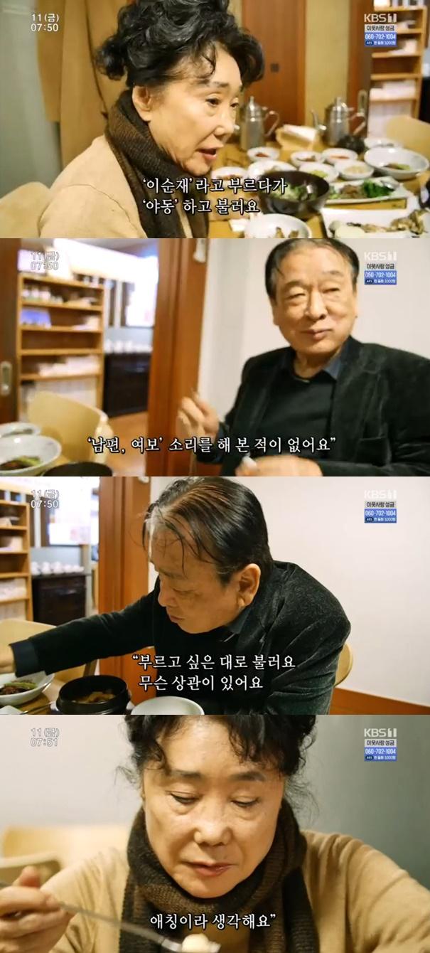 """'인간극장' 이순재 아내 """"남편, '"""
