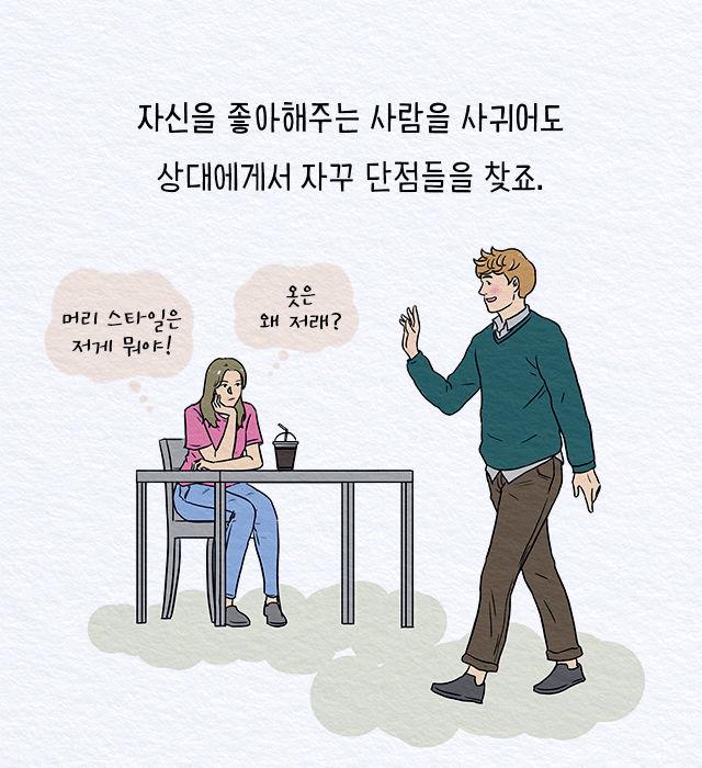 짧은 연애 반복하는 사람들 공통점