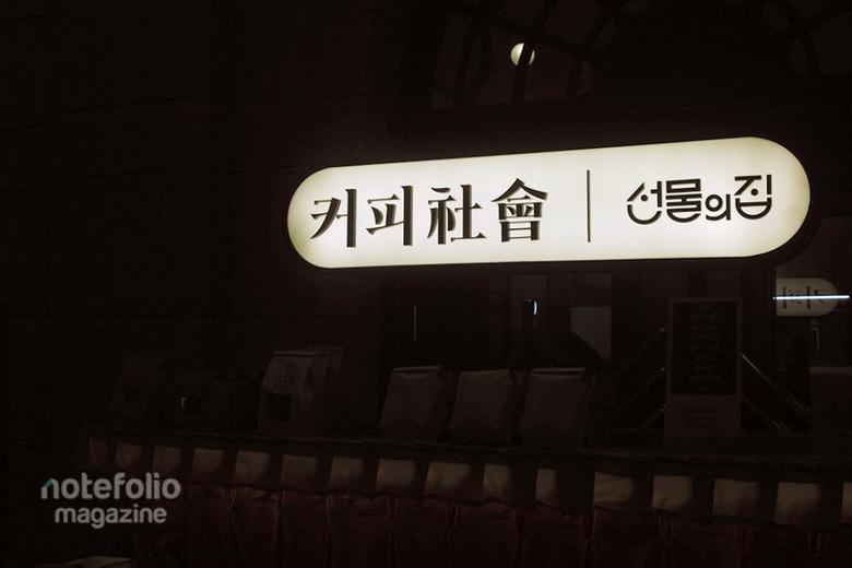 대한민국의 '커피사회'展