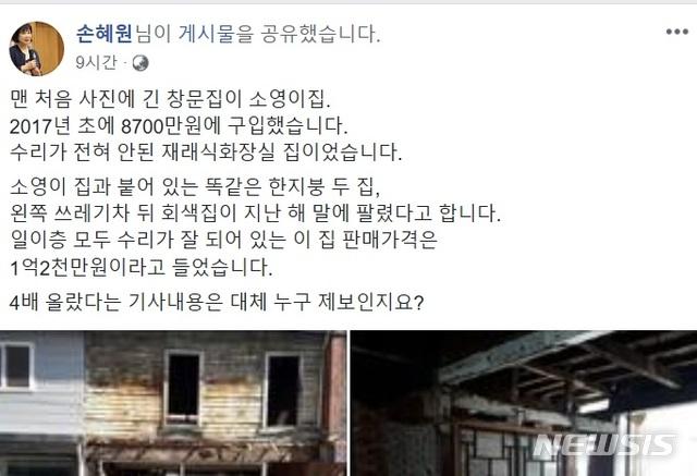 """투기 의혹 손혜원 """"4배 뛰었다니?"""""""