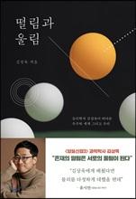 """김상욱 """"물리를 읽으면서 인간이 보였"""