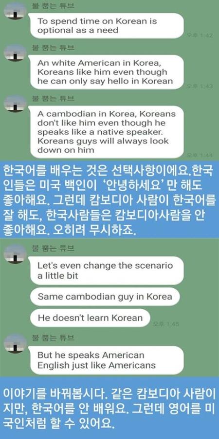 """""""한국말 잘하시네요""""라는 말은 칭찬일"""