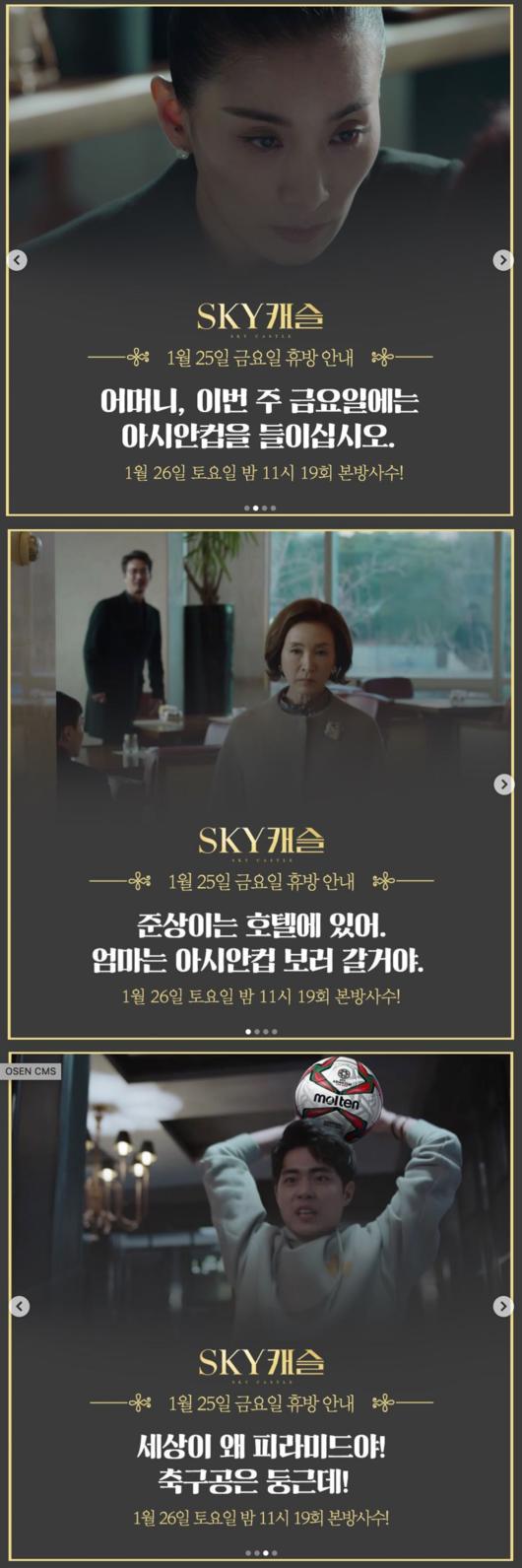 'SKY 캐슬', 명대사 패러디 결방