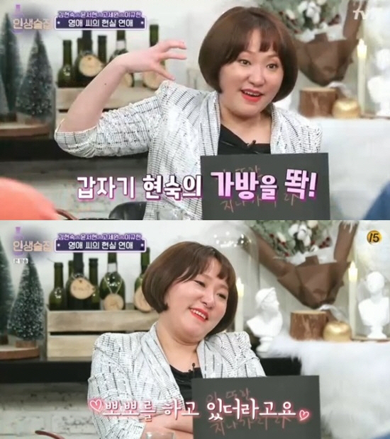 """김현숙 """"남편과 첫 만남에 '키스'"""