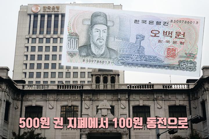 이순신 장군은 왜 지폐가 아닌 100