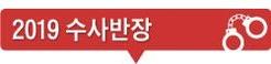 동남아 관광이 뭐길래… 36억원치 마