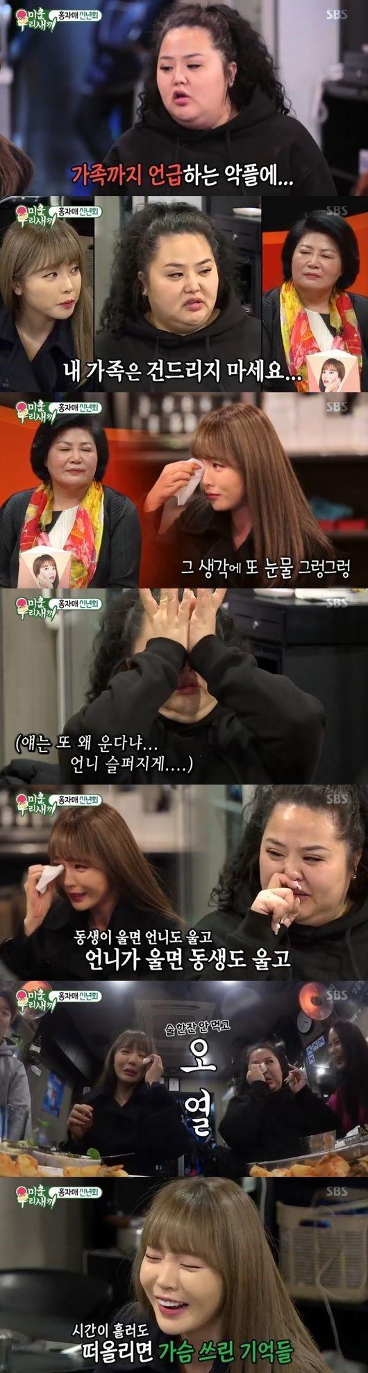 '미우새' 홍진영·홍선영 자매 눈물