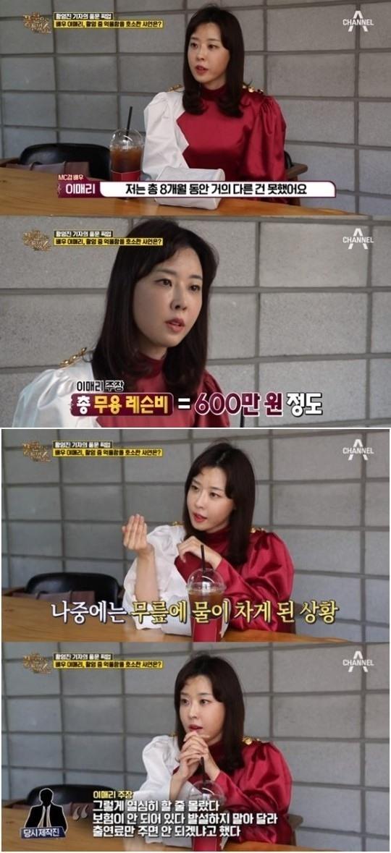 이매리, 韓활동 중단→8강전서 카타르
