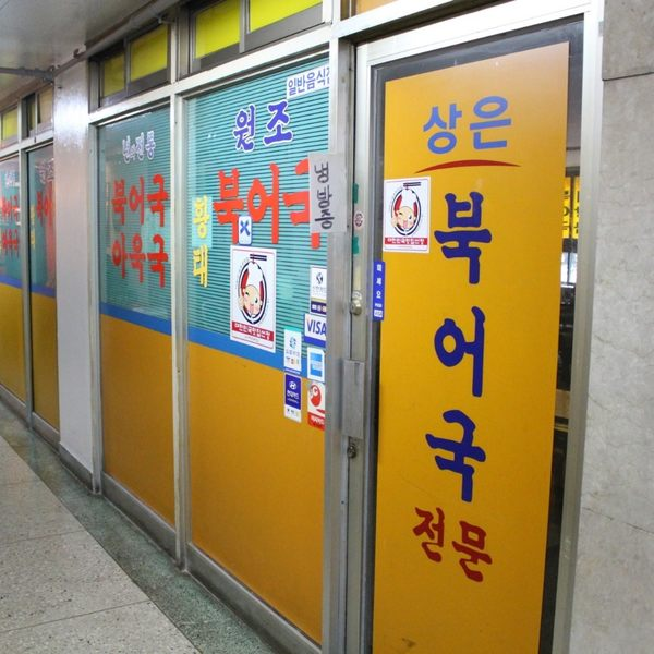 서울 북엇국 필수 코스 5곳