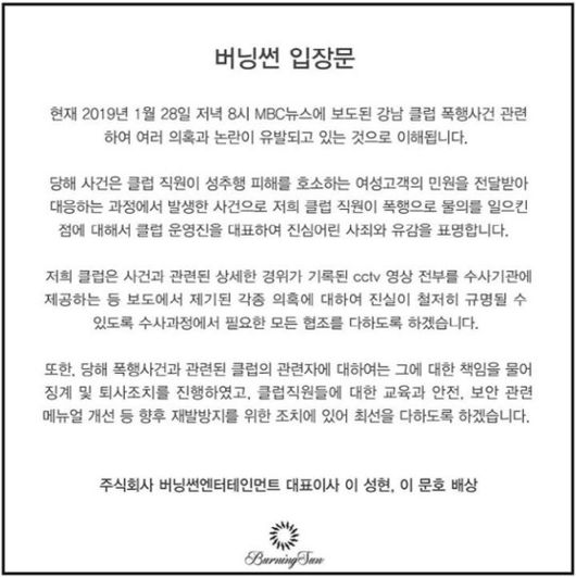 버닝썬 폭행논란→경찰 해명·버닝썬 사
