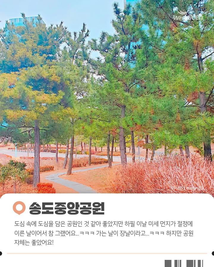 가까운 인천으로 1박 2일!