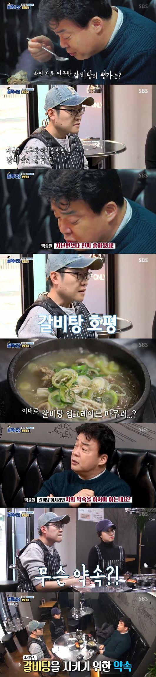 '골목식당' 고깃집, 최고 갈비탕 위