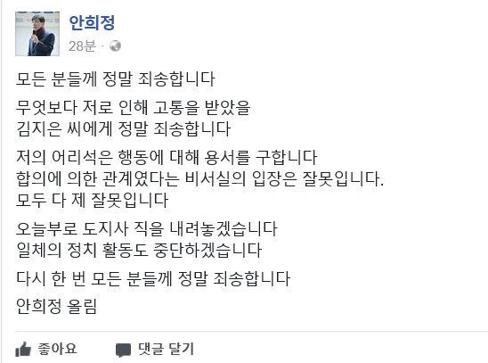 """안희정 발목 잡은 페북 사과문…法 """""""
