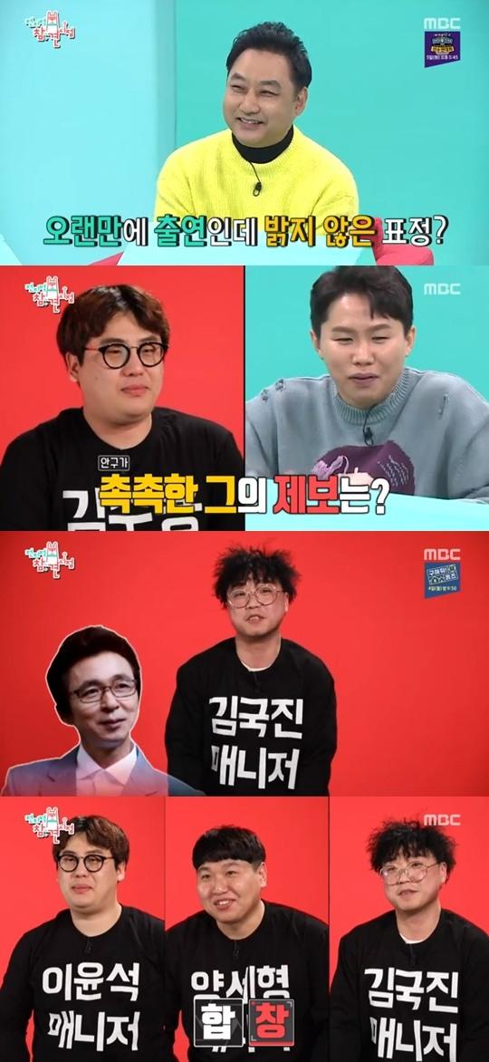 '전지적 참견 시점' 김수용, '매니