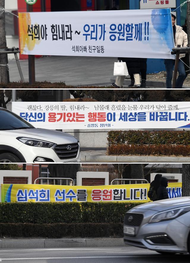'심석희 상습 성폭행' 조재범 오늘