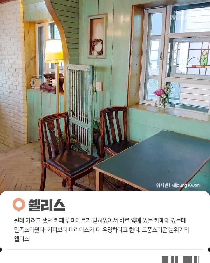 강릉의 핫한 카페 찾아가기