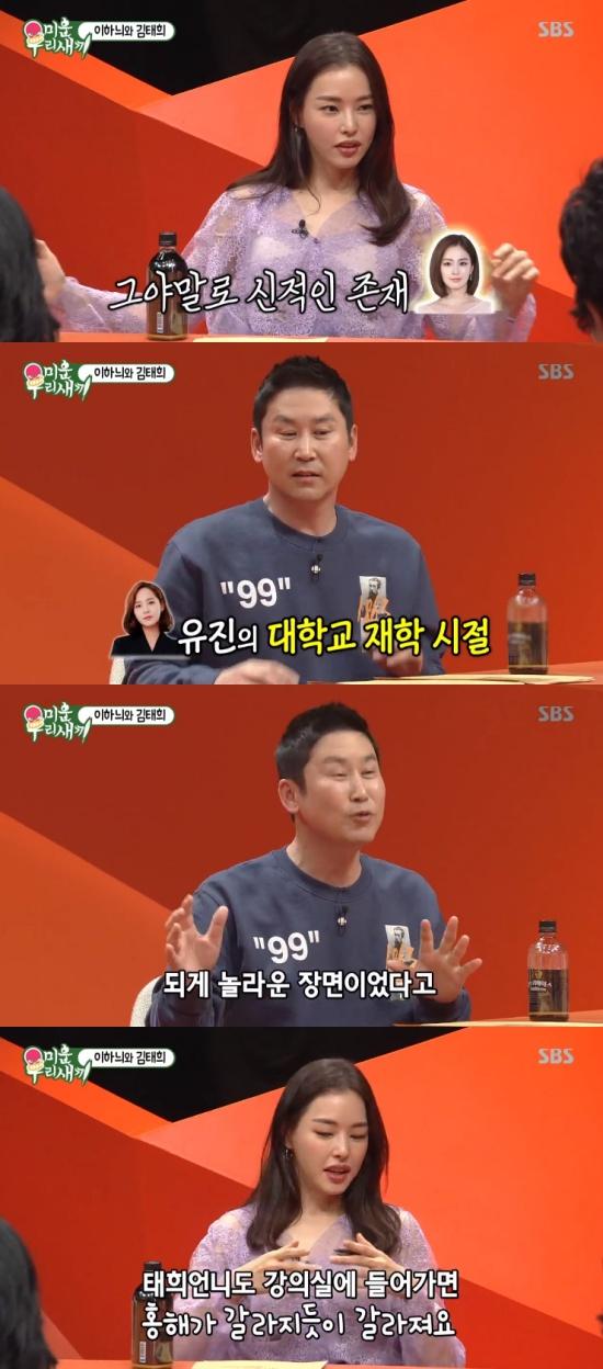 """'미우새' 이하늬 """"김태희, 서울대"""
