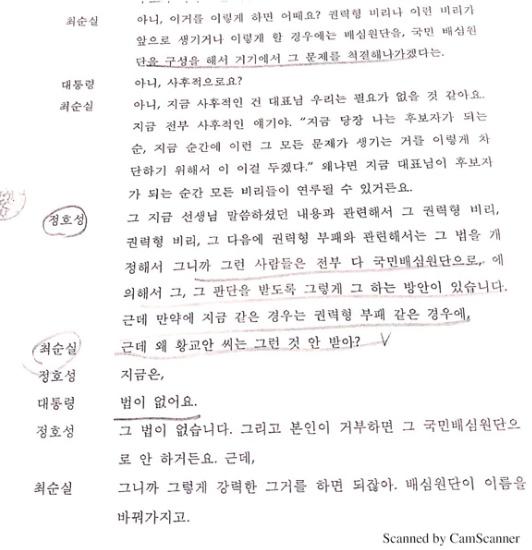 박근혜 탄핵 당시 황교안이 했던 일들