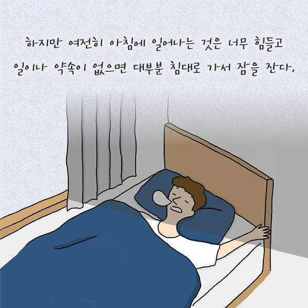 잠 많아서 인생 망치는 사람을 위한
