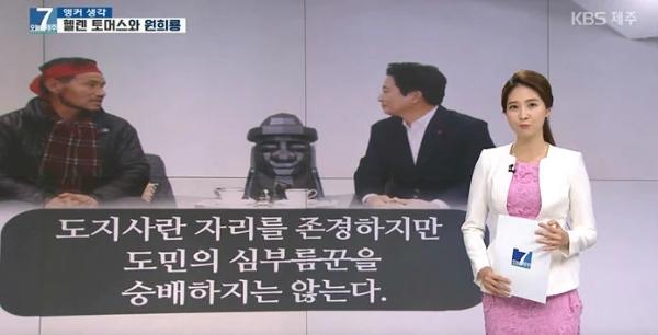 돌연 인터뷰 취소한 원희룡에 돌직구