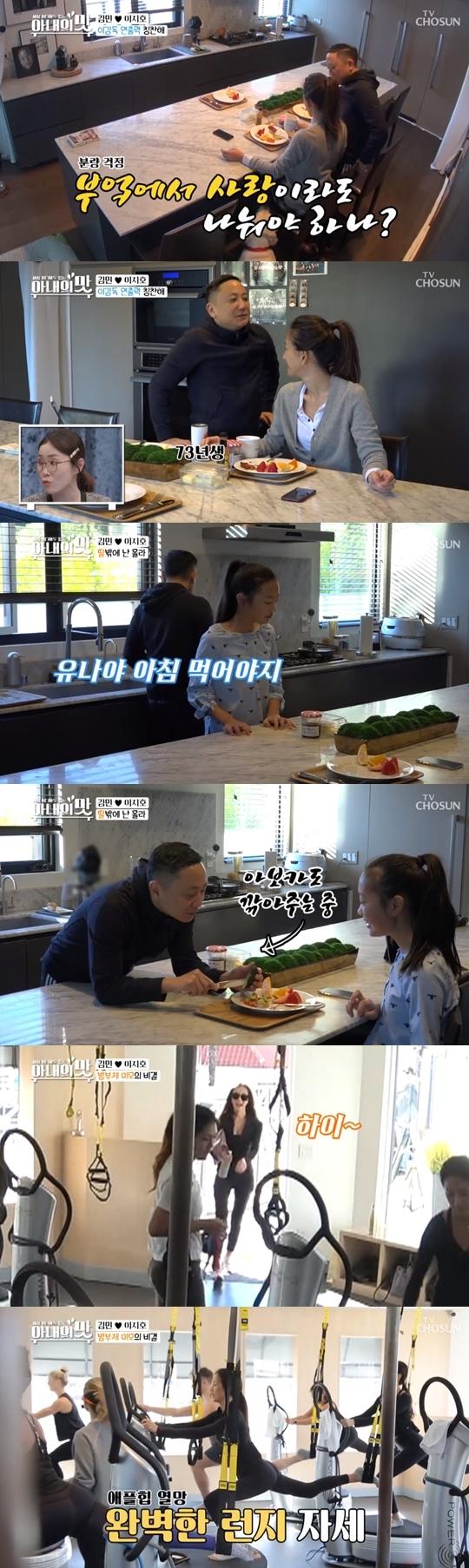 '아내의 맛' 김민♥이지호, 14년