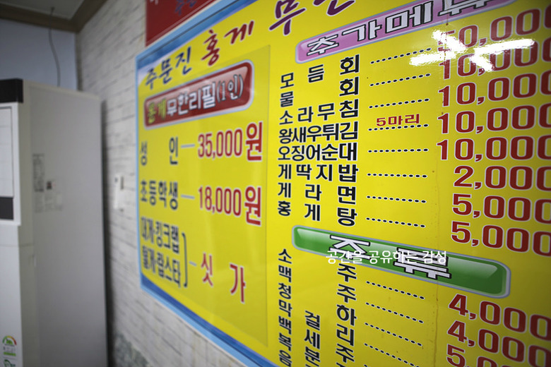 강릉 맛집, 주문진 홍게 무한리필에서