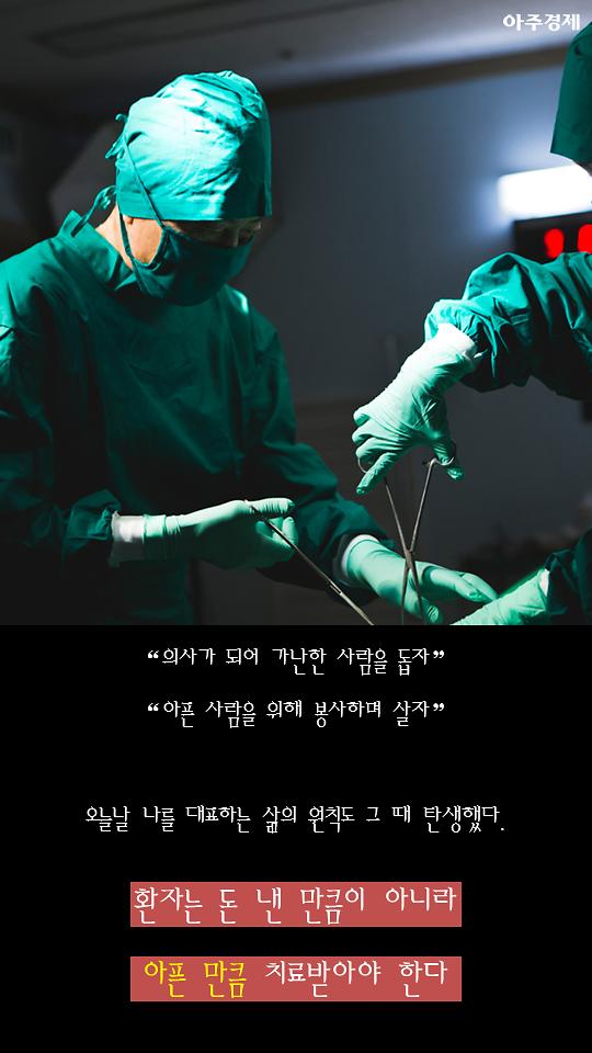 병원에서 문전박대 당하던 소년의 변신