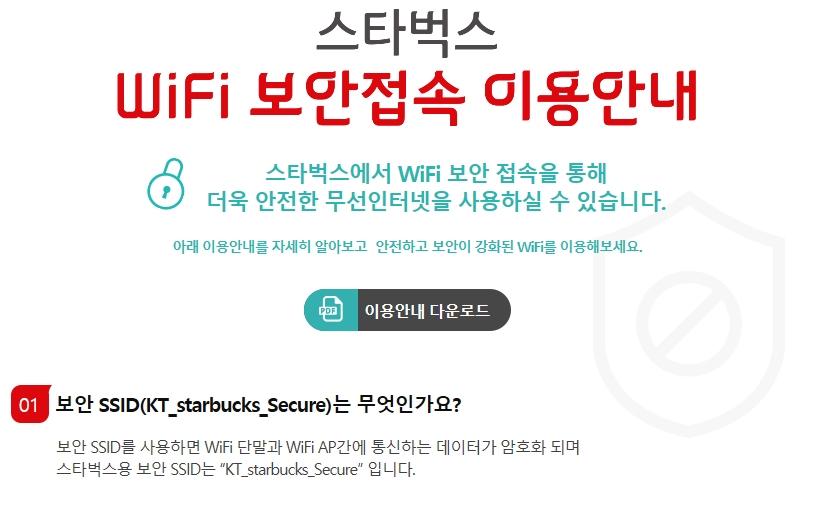 공공장소의 무료 와이파이, 안전할까?