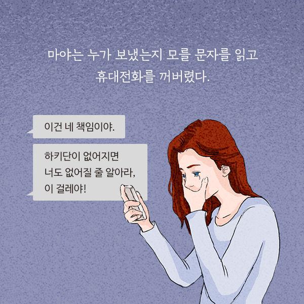 성폭행 당한 소녀를 마을에서 쫓아내려
