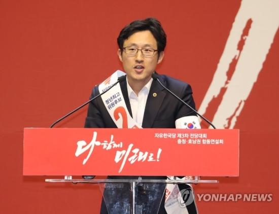 한국당 청년위원 후보로 돌아온 '짝'