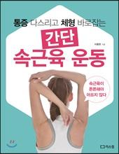 만성 통증, 속근육 운동법으로 벗어나