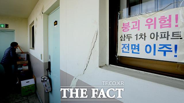 '붕괴 공포'에 떠는 인천 삼두아파트