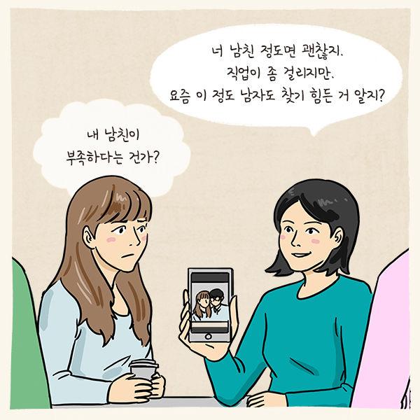 교묘하게 자존감 갉아먹는 친구 대처법
