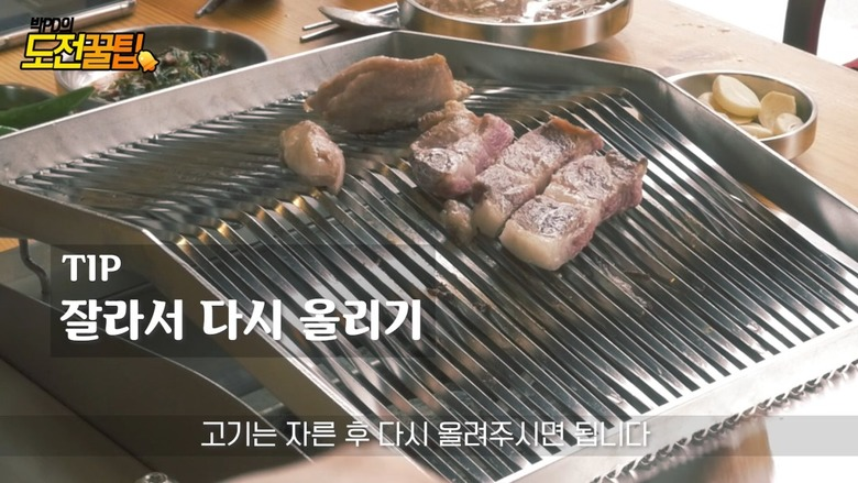 이베리코 맛있게 굽는방법 (FEAT.