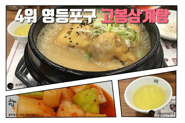 절대 후회없는 영자누나의 서울맛집 T