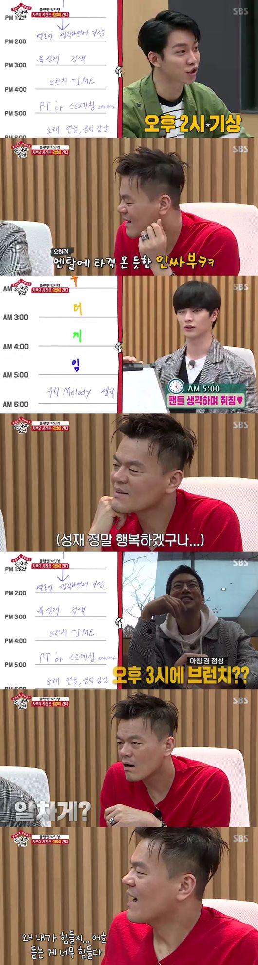 '집사부일체' 박진영, 국보급 '1조