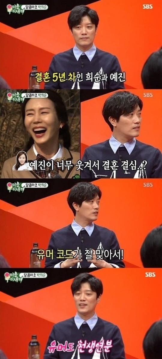 '미우새' 박희순, '♥박예진'과의