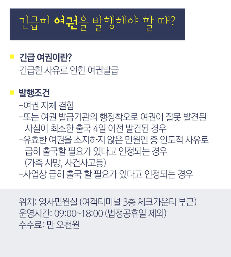 인천공항 숨은 꿀팁을 모아모아!