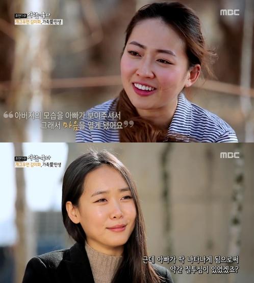 """김미화딸, 부모 이혼→재혼 """"처음에는"""