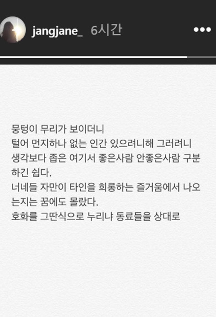 """장재인, 의미심장 저격글 """"동료들 상"""