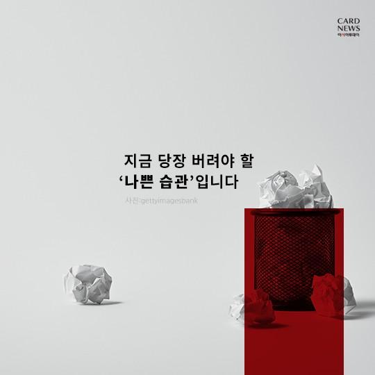 """""""샤워하면서 세수 금지"""" 지금 당장"""
