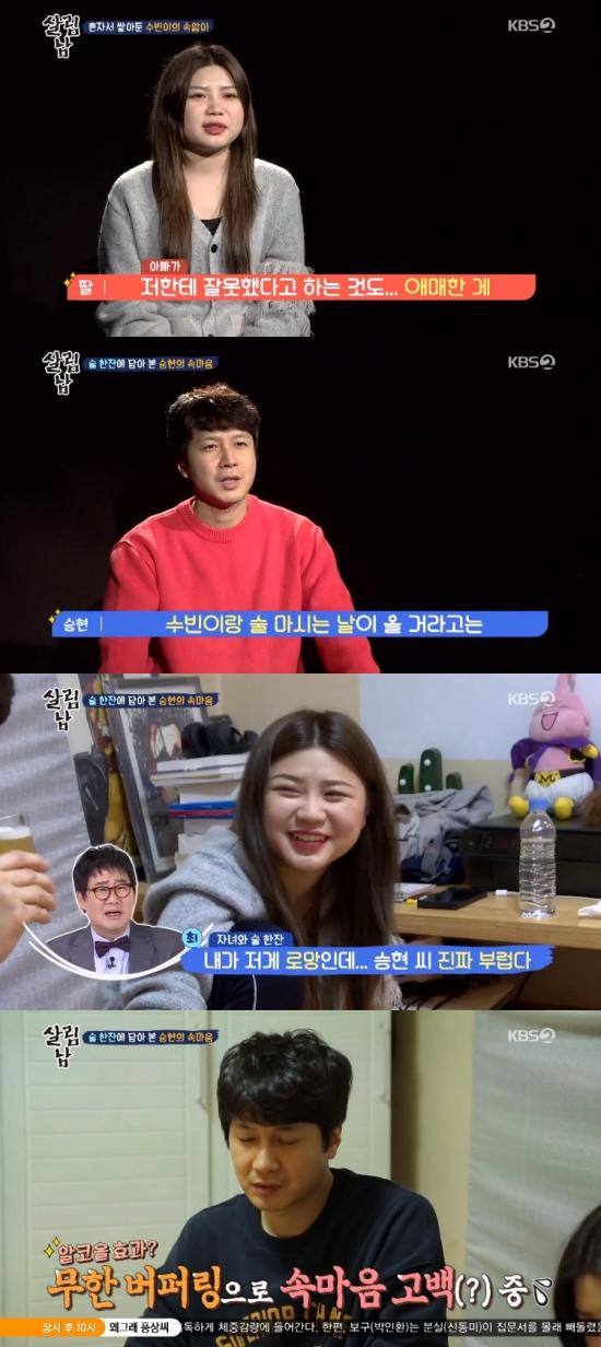 """""""누구 잘못 아냐""""…'살림남2' 김승"""