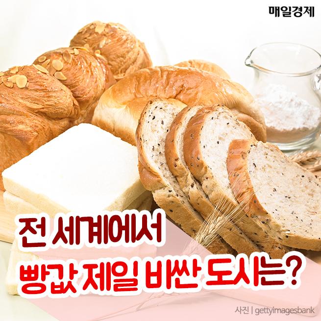 전 세계에서 빵값 제일 비싼 도시는?