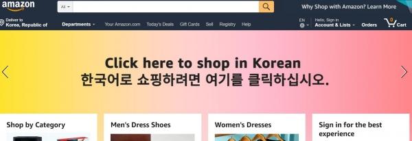 아마존 '한글패치', 그들은 한국을