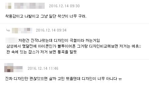 '이어폰 파괴왕' 꼬리표 탈출…무선