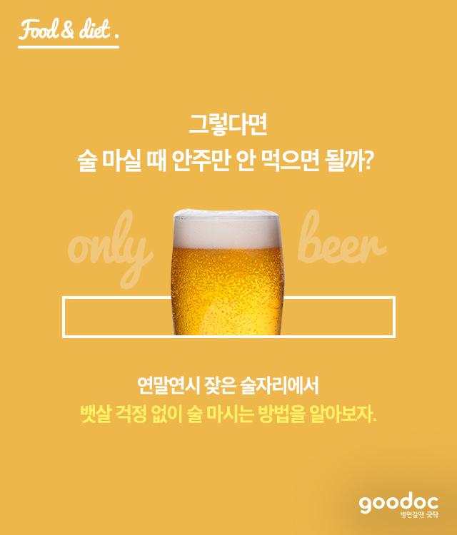 맥주, 안주없이 마시면 살이 안찔까요