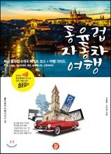 30년차 여행전문가의 '동유럽 자동차