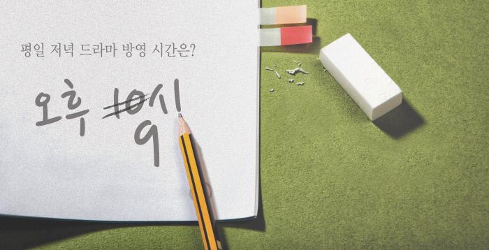 '40년 편성 공식' 깬 지상파, 시